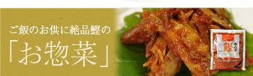 topバナーお惣菜